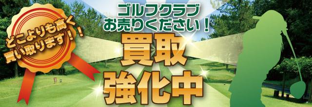奈良でゴルフクラブの買取ならグレージ 高額買取を実施中