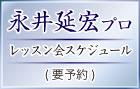 永井延宏プロレッスン会スケジュール