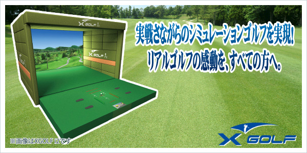 奈良 シミュレーションゴルフ グレージ