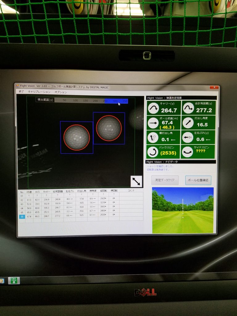 フライトビジョン ゴルフボール弾道計算装置