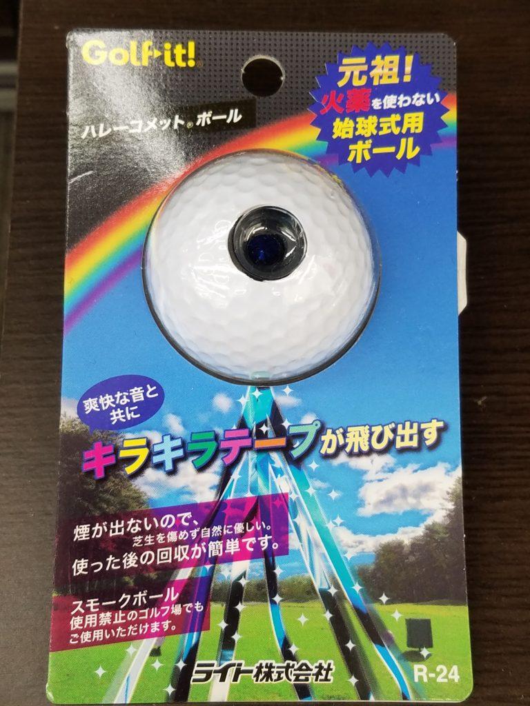 ゴルフコンペ用品キラキラテープが飛び出すゴルフボール