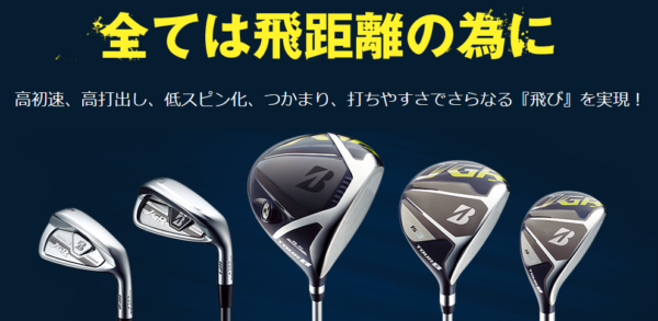 ブリヂストン BRIDGESTONE TOUR B JGR
