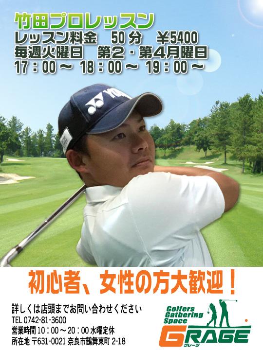 竹田順伍プロ 奈良 ゴルフレッスン ゴルフショップグレージ