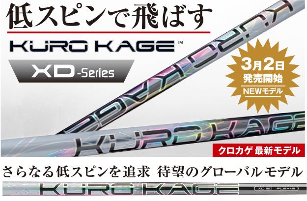 三菱ケミカル クロカゲ KUROKAGE DX