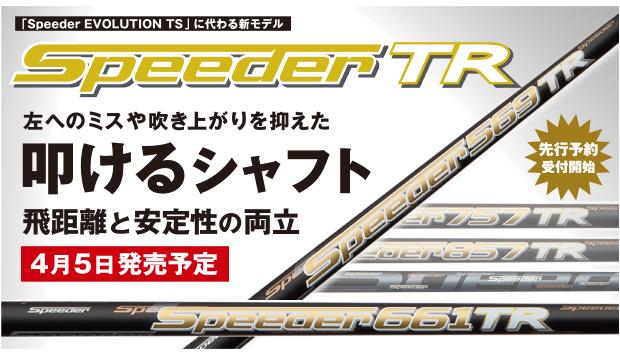 FUJIKURA フジクラ スピーダー Speeder TR