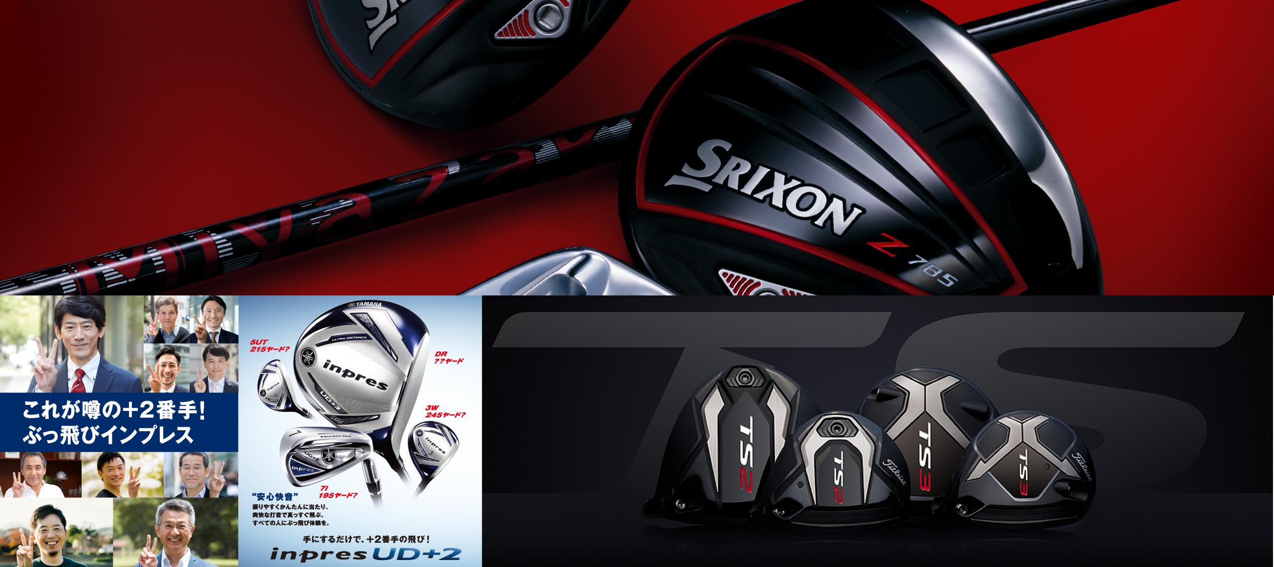 Dunlop SRIXON Z585/Z785 Titleist TS2/TS3